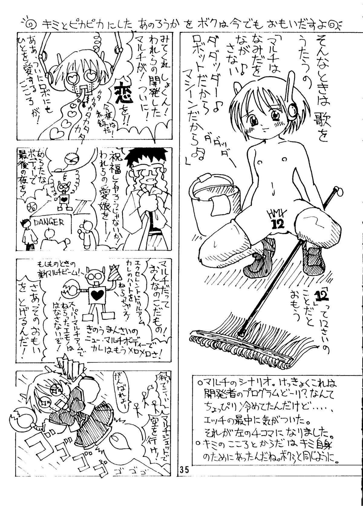 Dandyism 4 (To Heart, Card Captor Sakura, White Album] 36