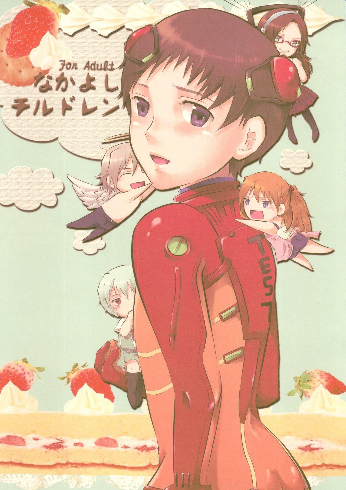 Nakayoshi Children 0