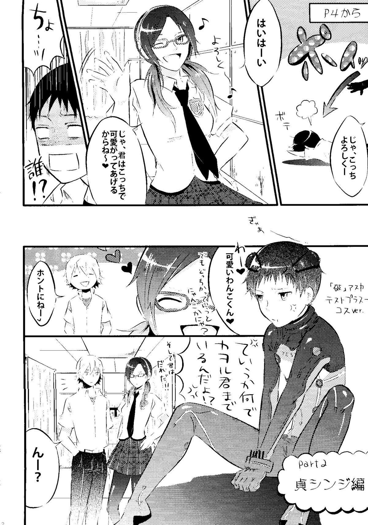 Nakayoshi Children 11