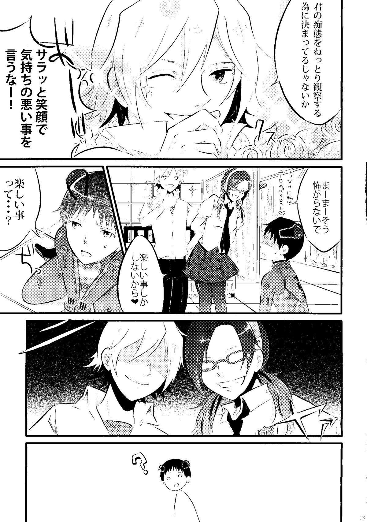 Nakayoshi Children 12