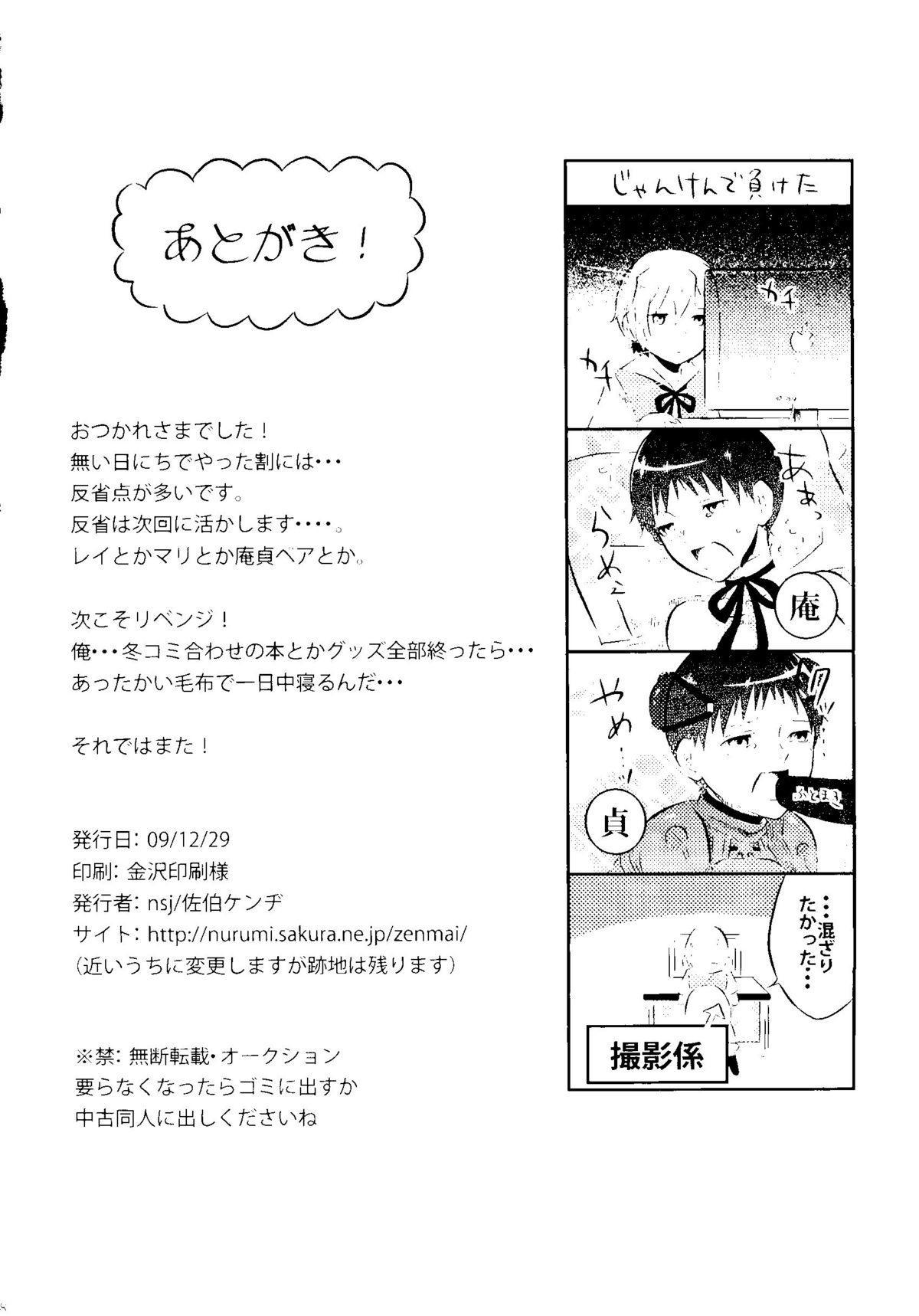 Nakayoshi Children 17