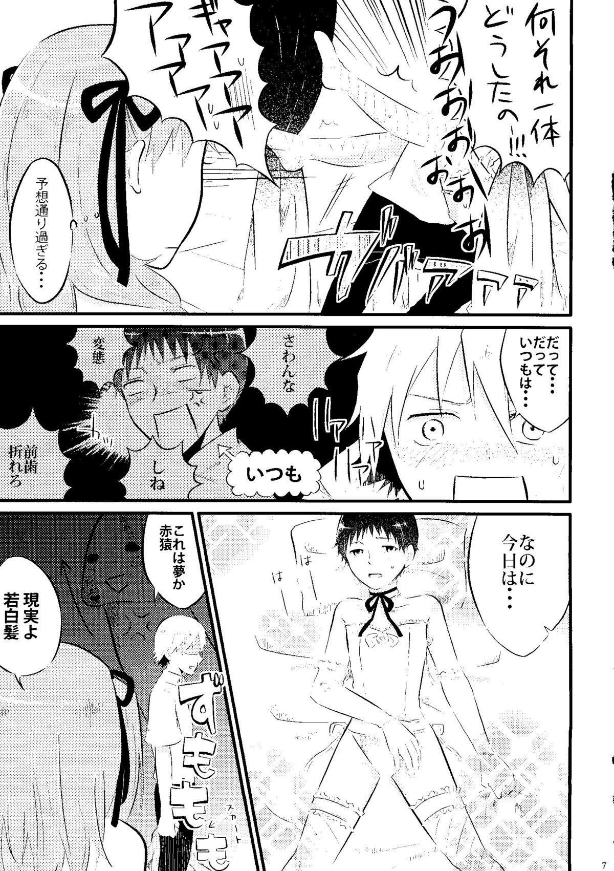Nakayoshi Children 6