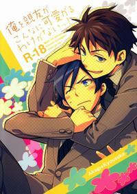 Ore o Shinyuu ga Konnani Kawaigaru Wake ga Nai!   My Close Friend Can't Be This Lovely! 1