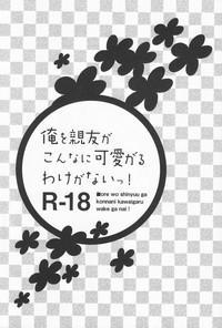 Ore o Shinyuu ga Konnani Kawaigaru Wake ga Nai!   My Close Friend Can't Be This Lovely! 2