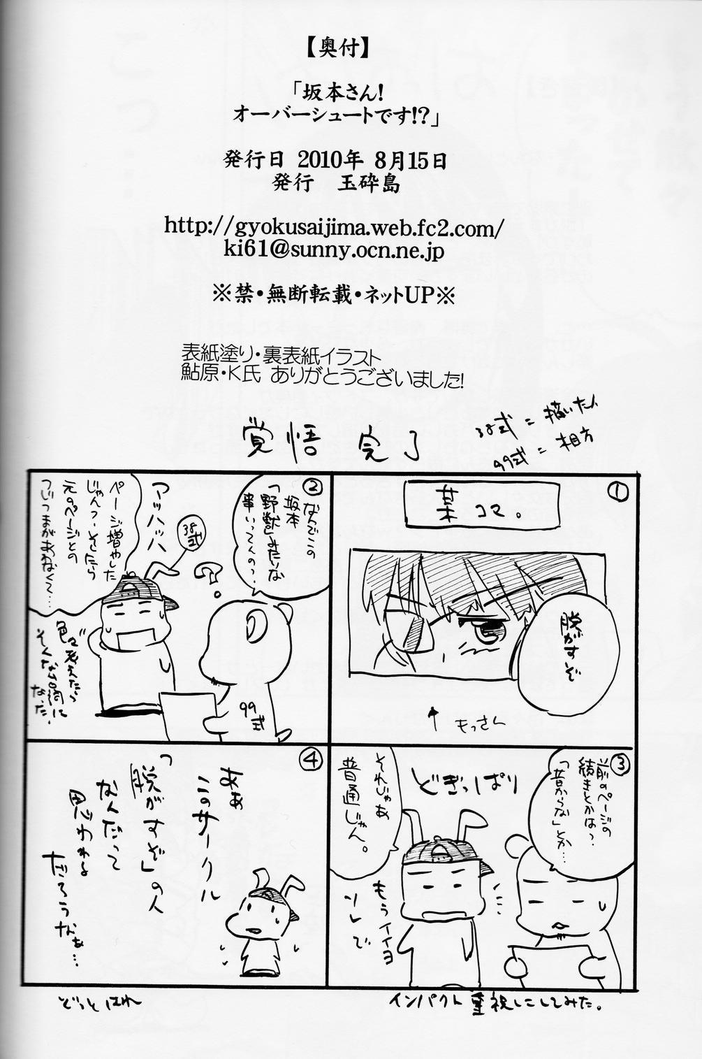 Sakamoto-san! Overshoot desu!? 45