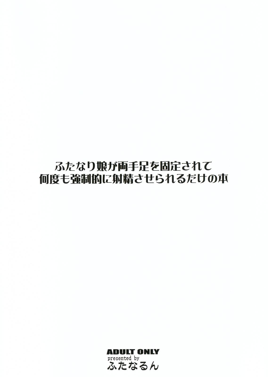 Futanari Musume ga Ryouteashi o Kotei Sarete Nando mo Kyousei-teki ni Shasei Saserareru dake no Hon 1