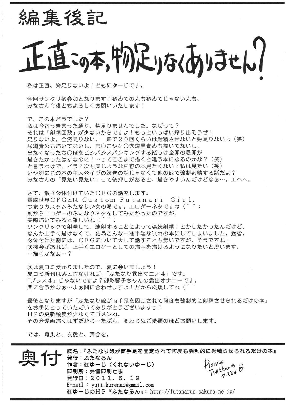Futanari Musume ga Ryouteashi o Kotei Sarete Nando mo Kyousei-teki ni Shasei Saserareru dake no Hon 25