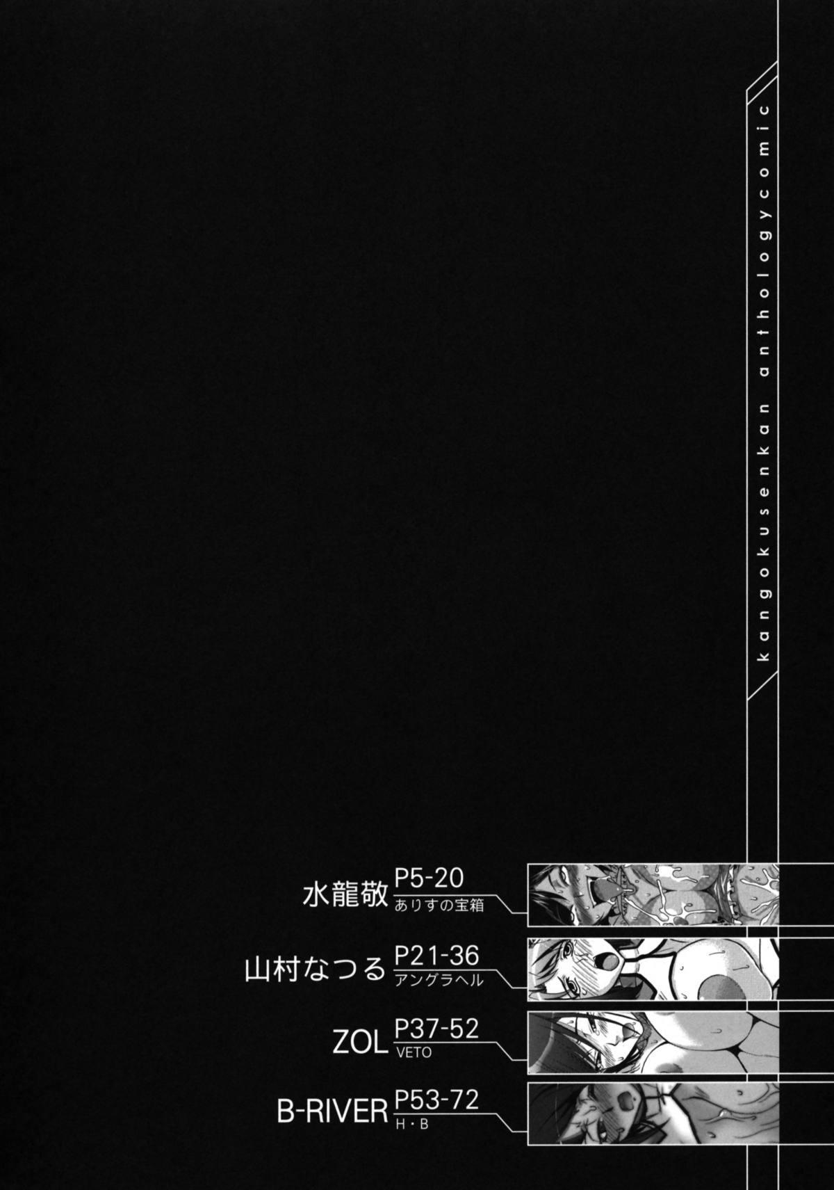 Prison Battleship Anthology 2
