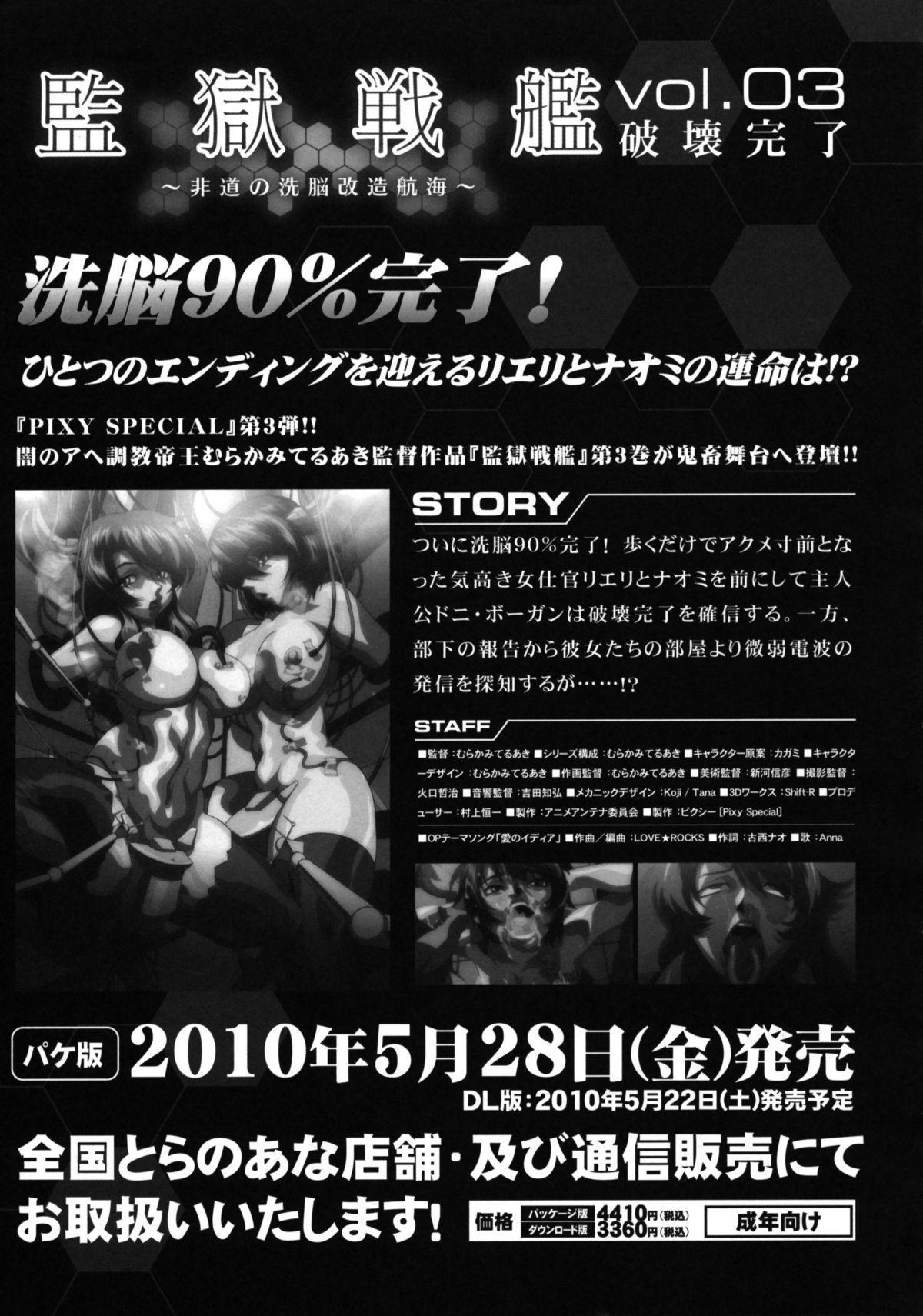 Prison Battleship Anthology 71