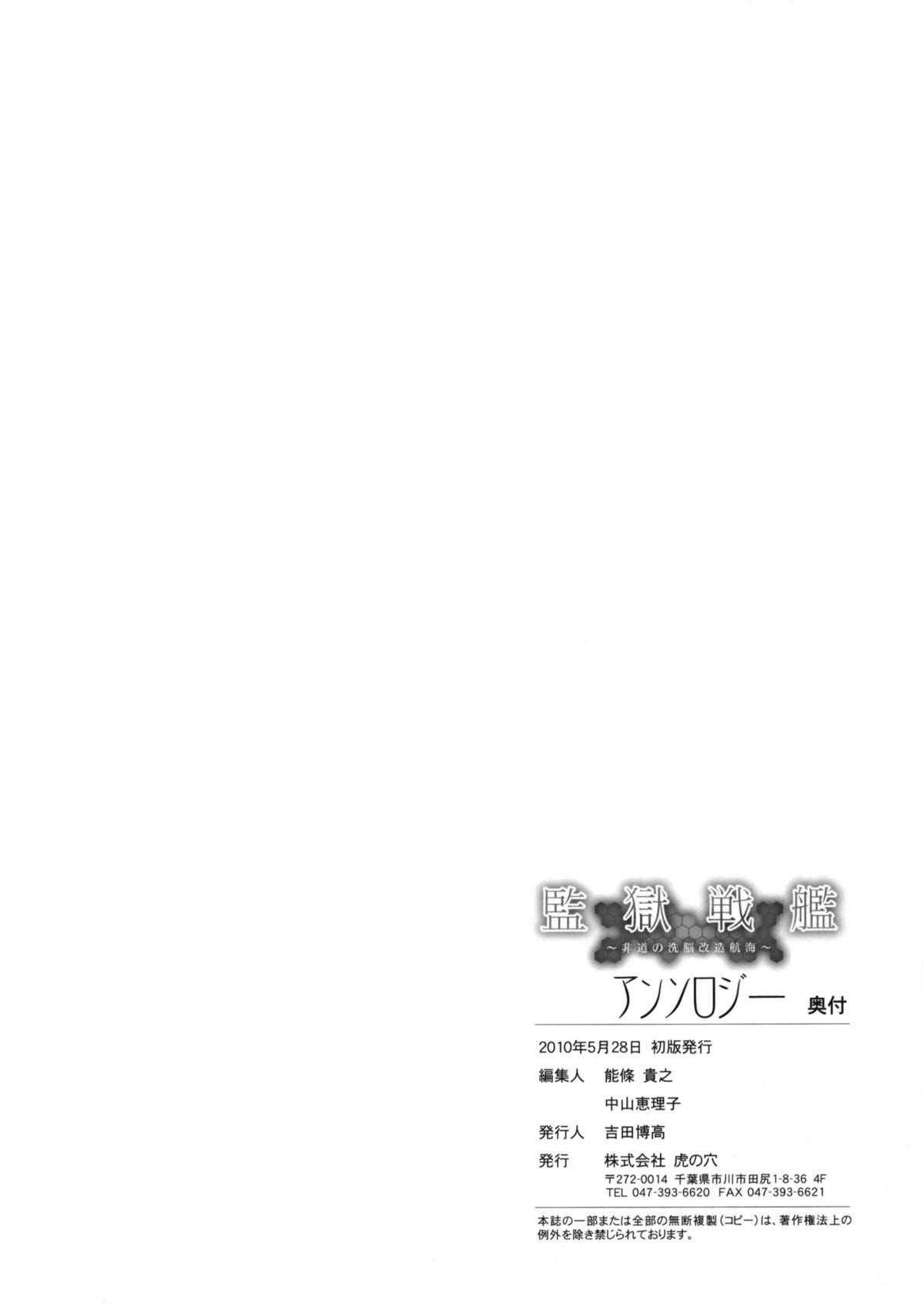 Prison Battleship Anthology 72
