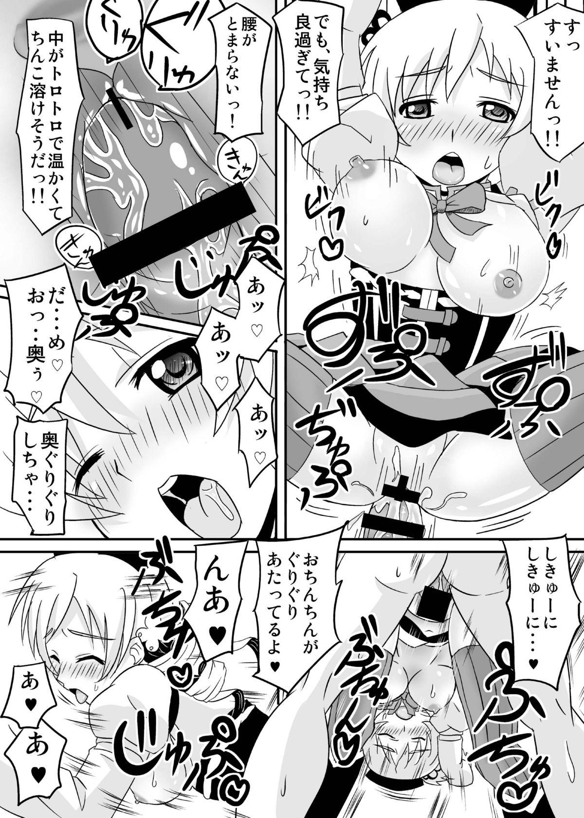 Osewani narimasu Mami-san! 13
