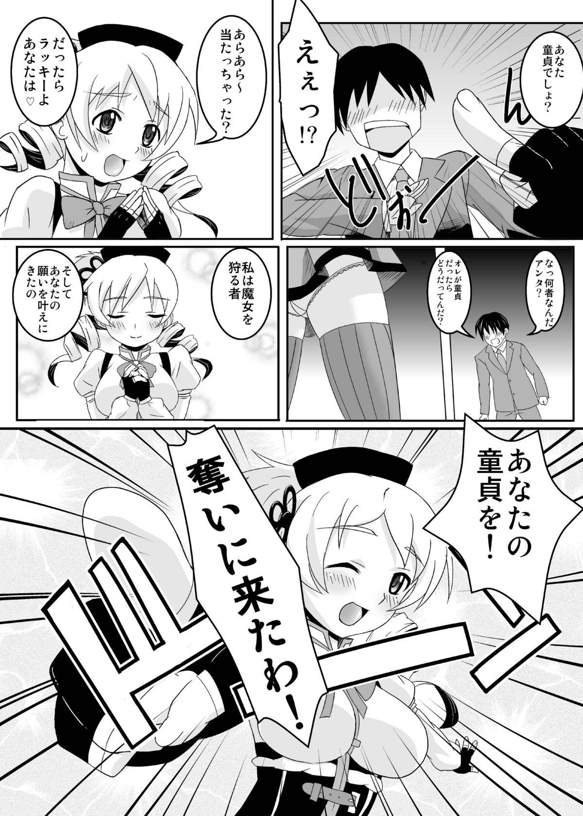 Osewani narimasu Mami-san! 4