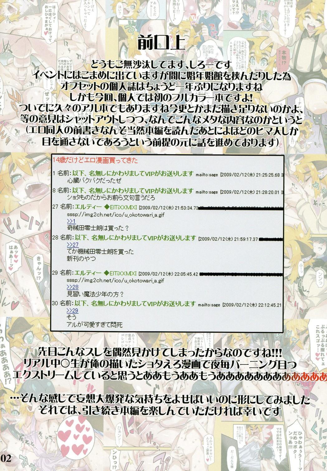Moshimo 「Toaru Minarai~」 o Katta 1x-Sai no Tokoro ni Aru ga Kitara 2