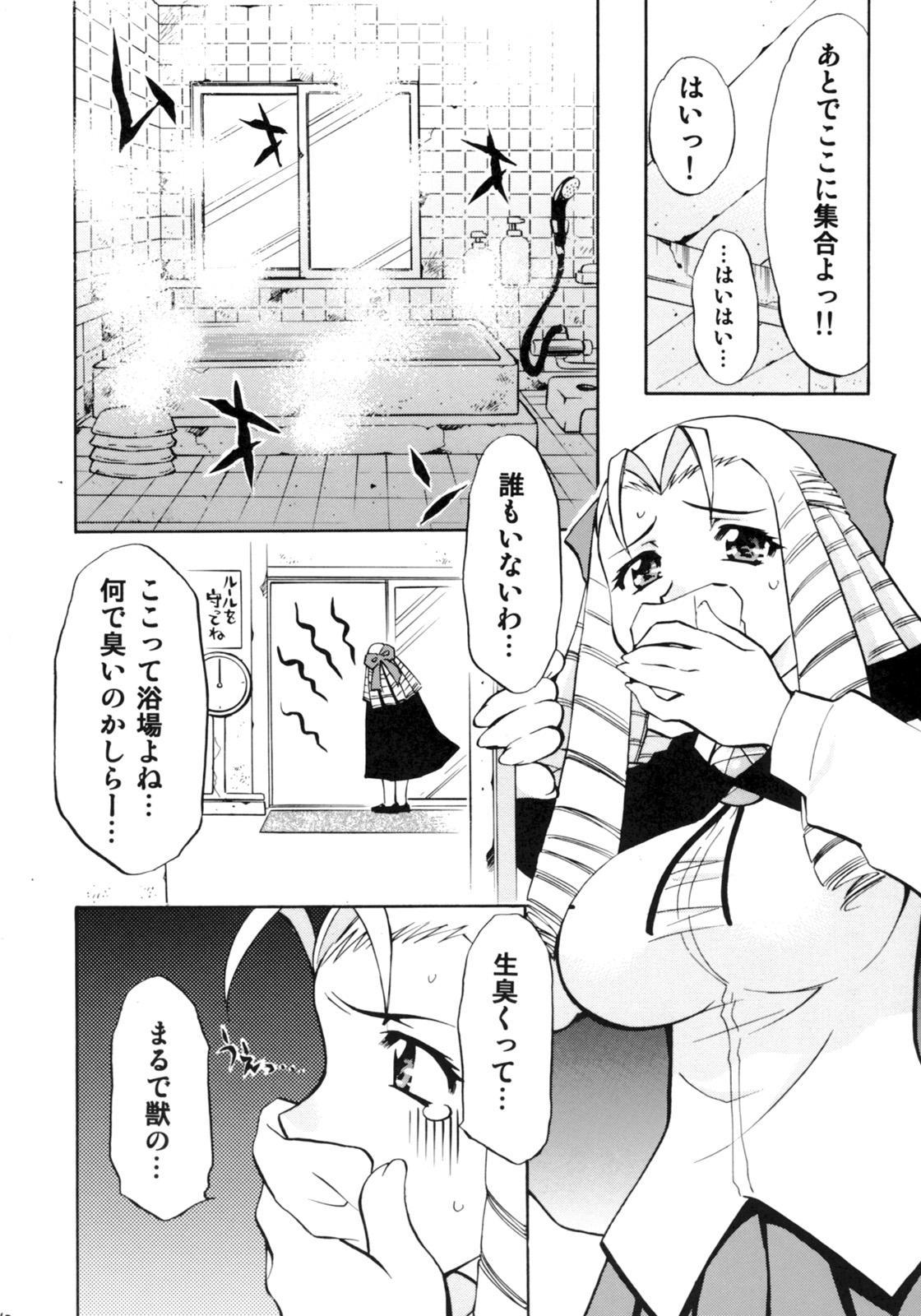 Zero no Sannin 8