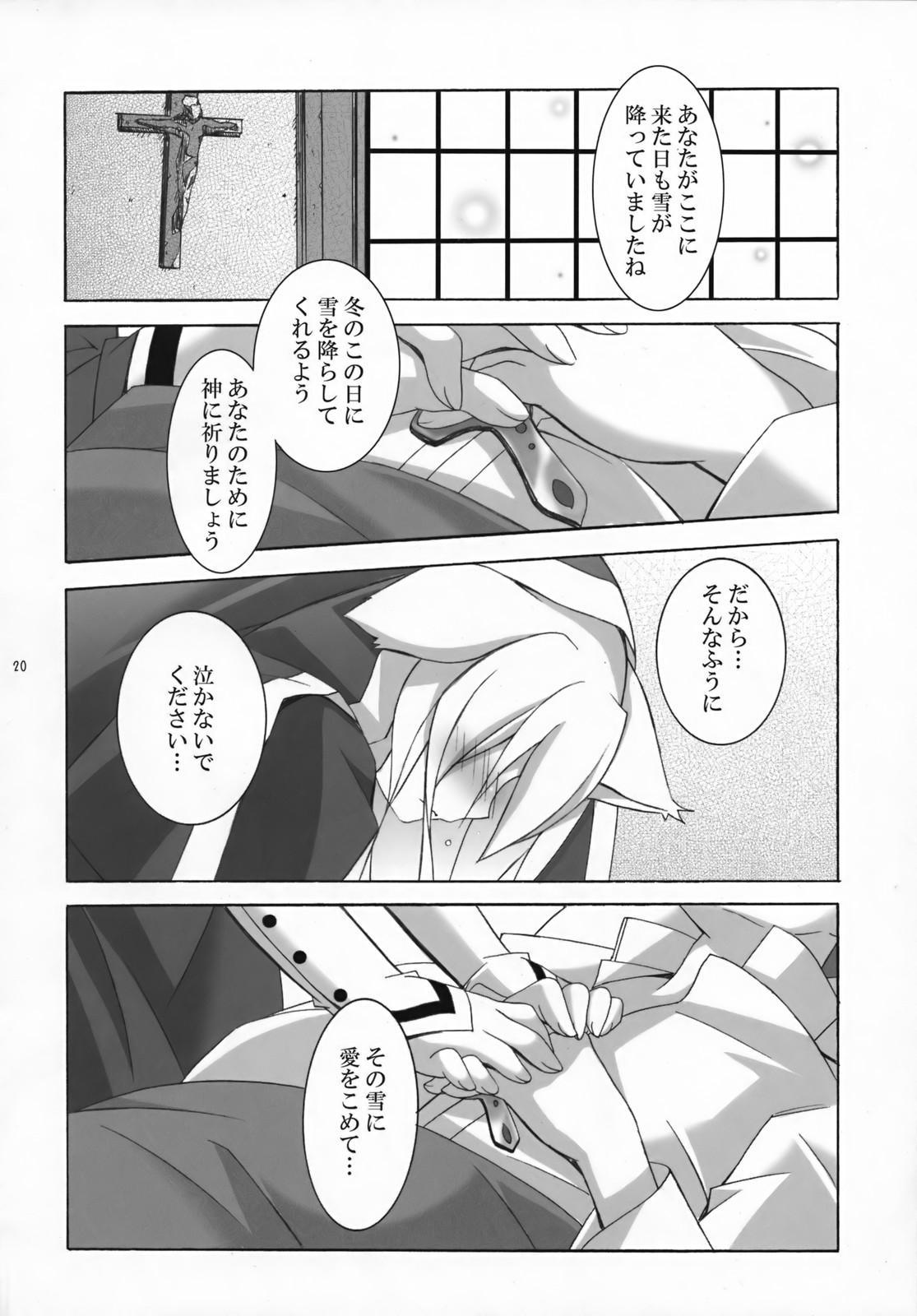 SnowCross Requiem 18