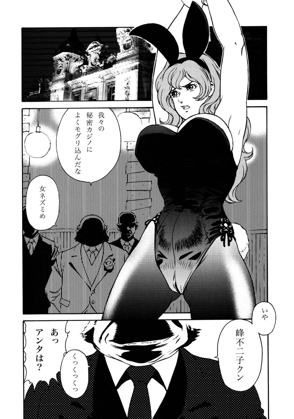 FUJIKO COLLECTION 17