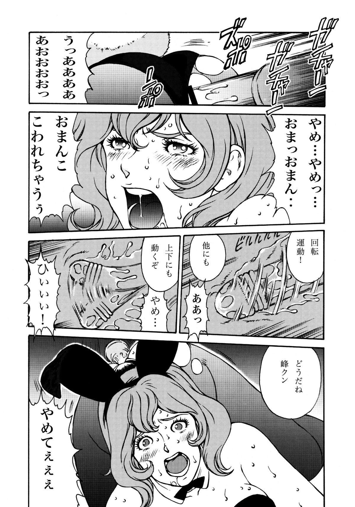 FUJIKO COLLECTION 21