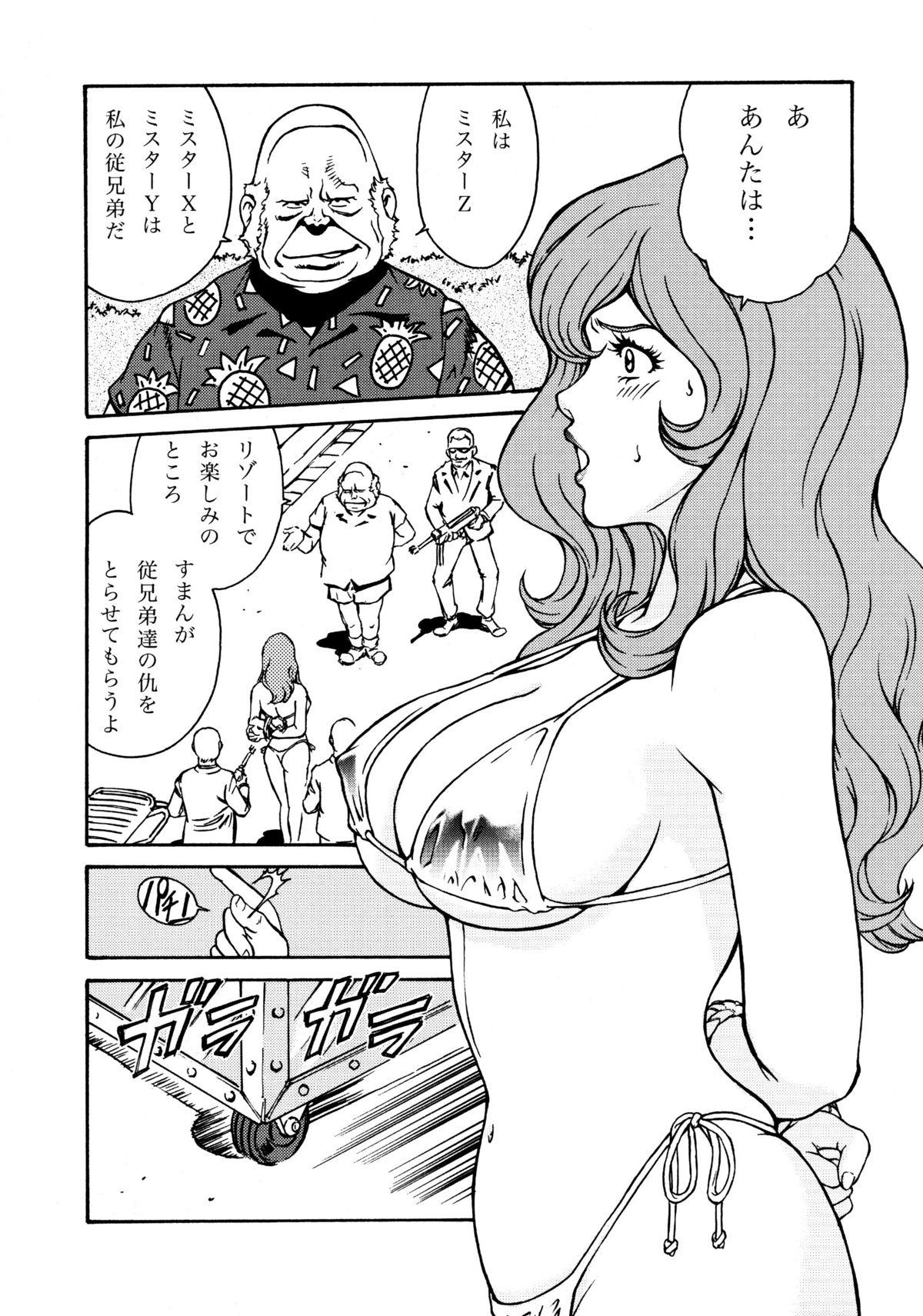 FUJIKO COLLECTION 42