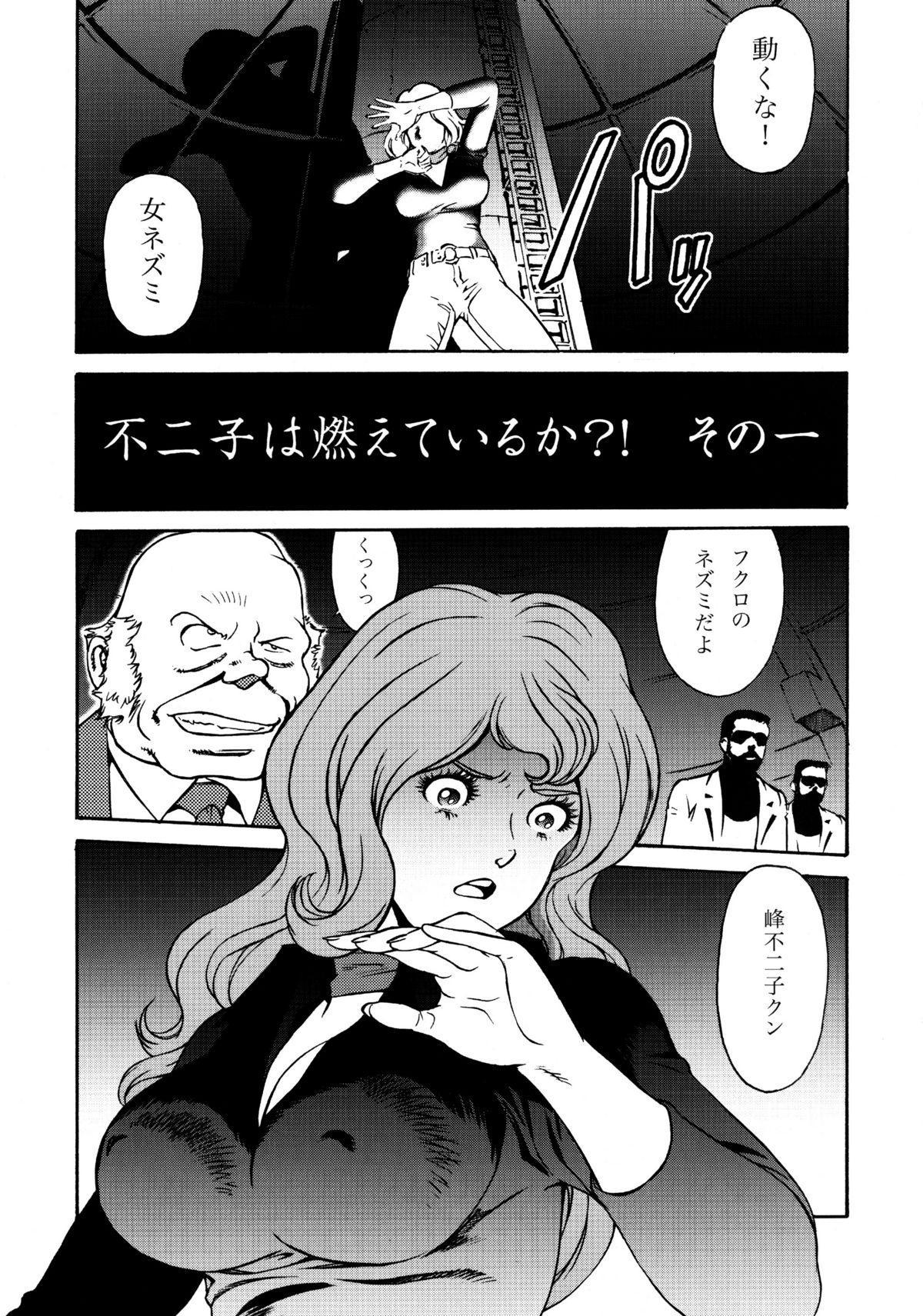 FUJIKO COLLECTION 4