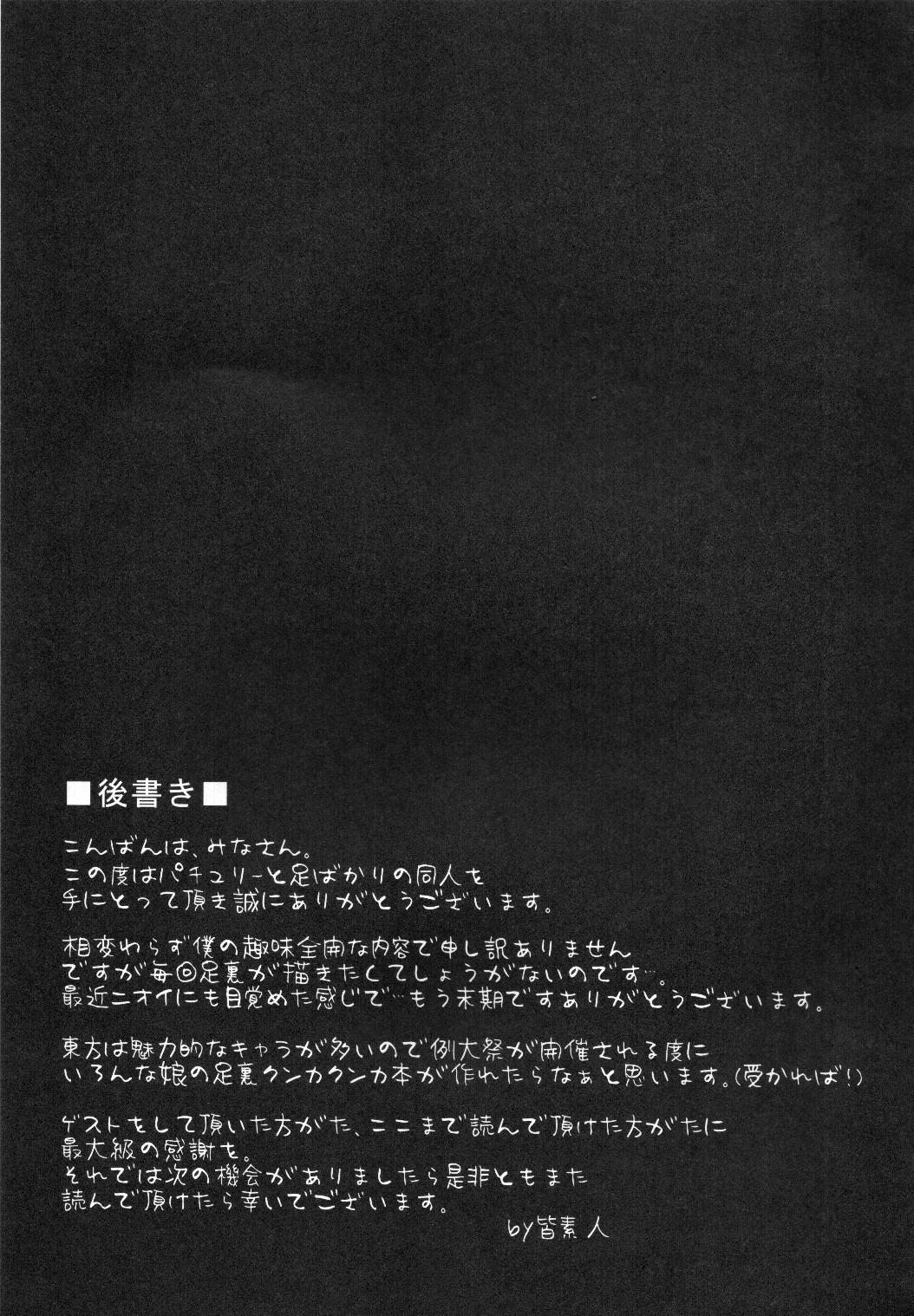 Patchouli to Ashi Bakari no Doujin 23