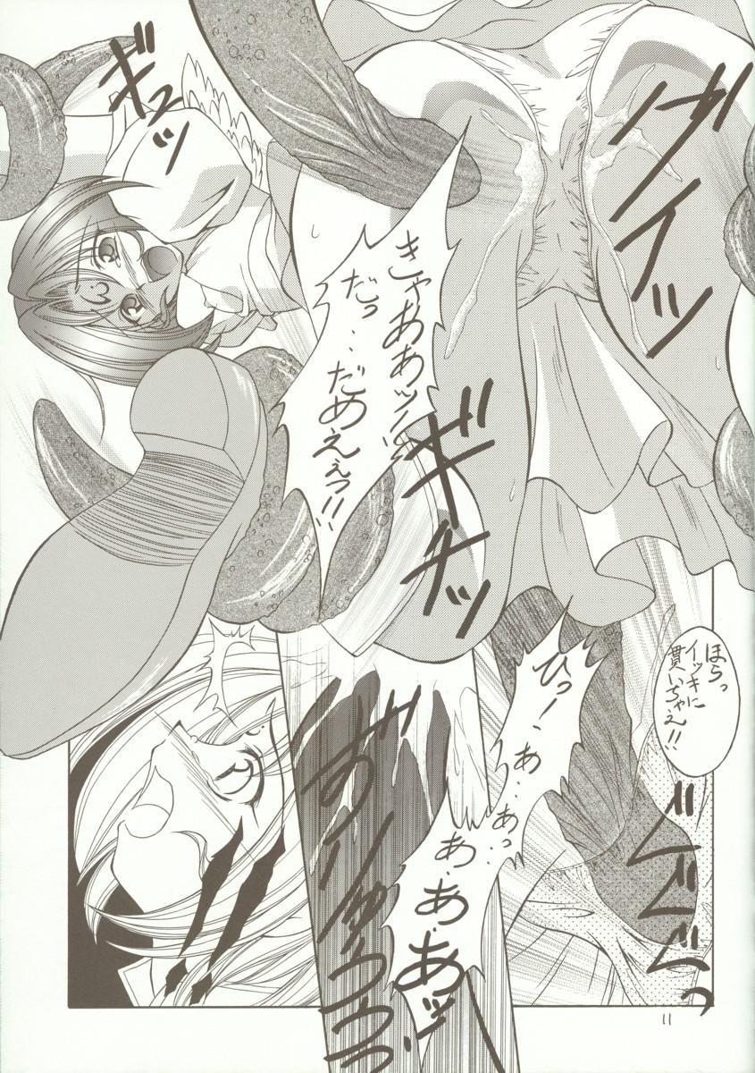 Kyoei to Haitoku 9