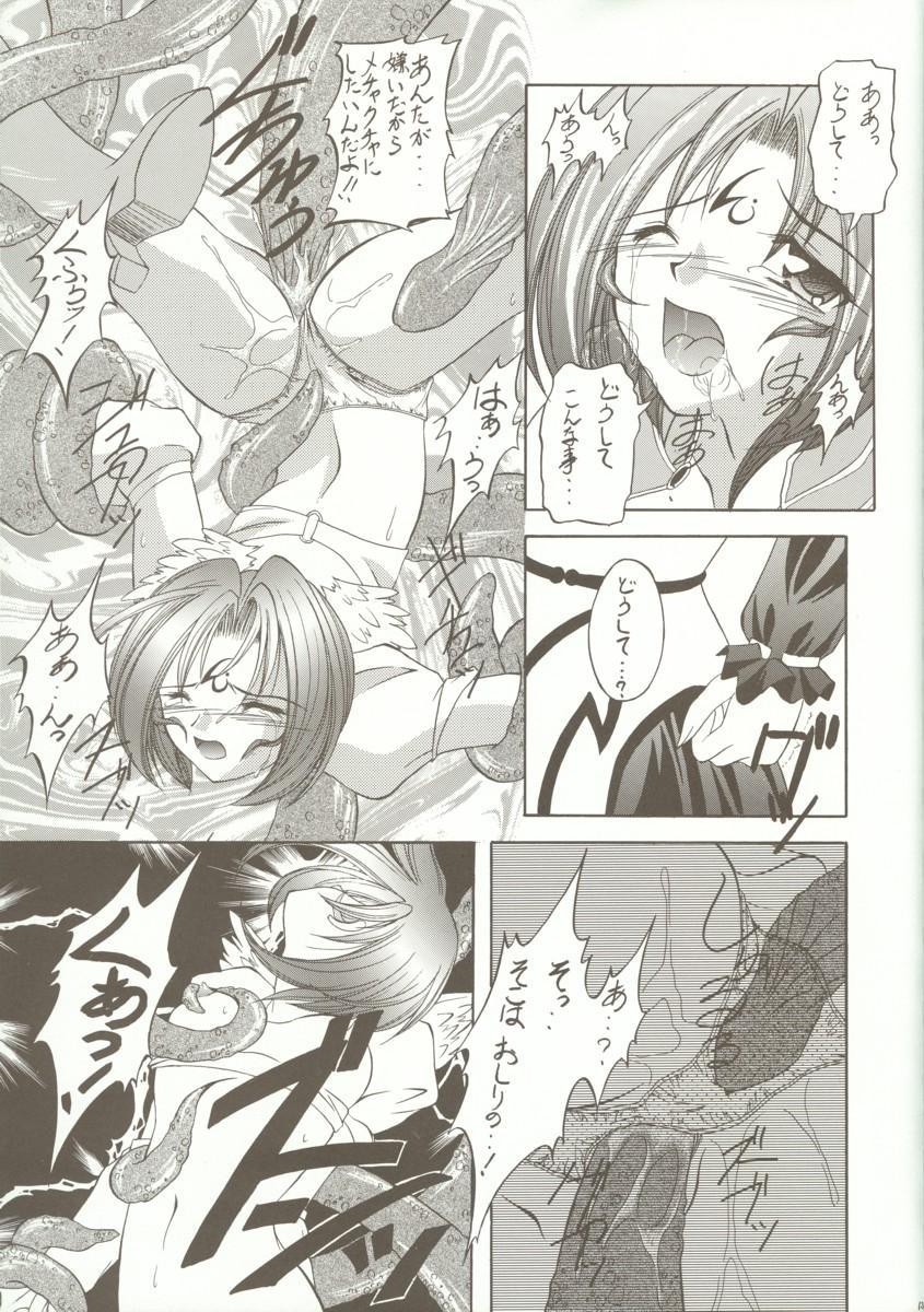 Kyoei to Haitoku 11