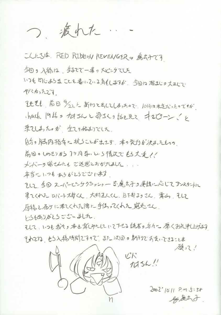 Kyoei to Haitoku 15