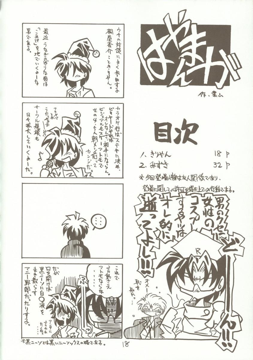 Kyoei to Haitoku 16