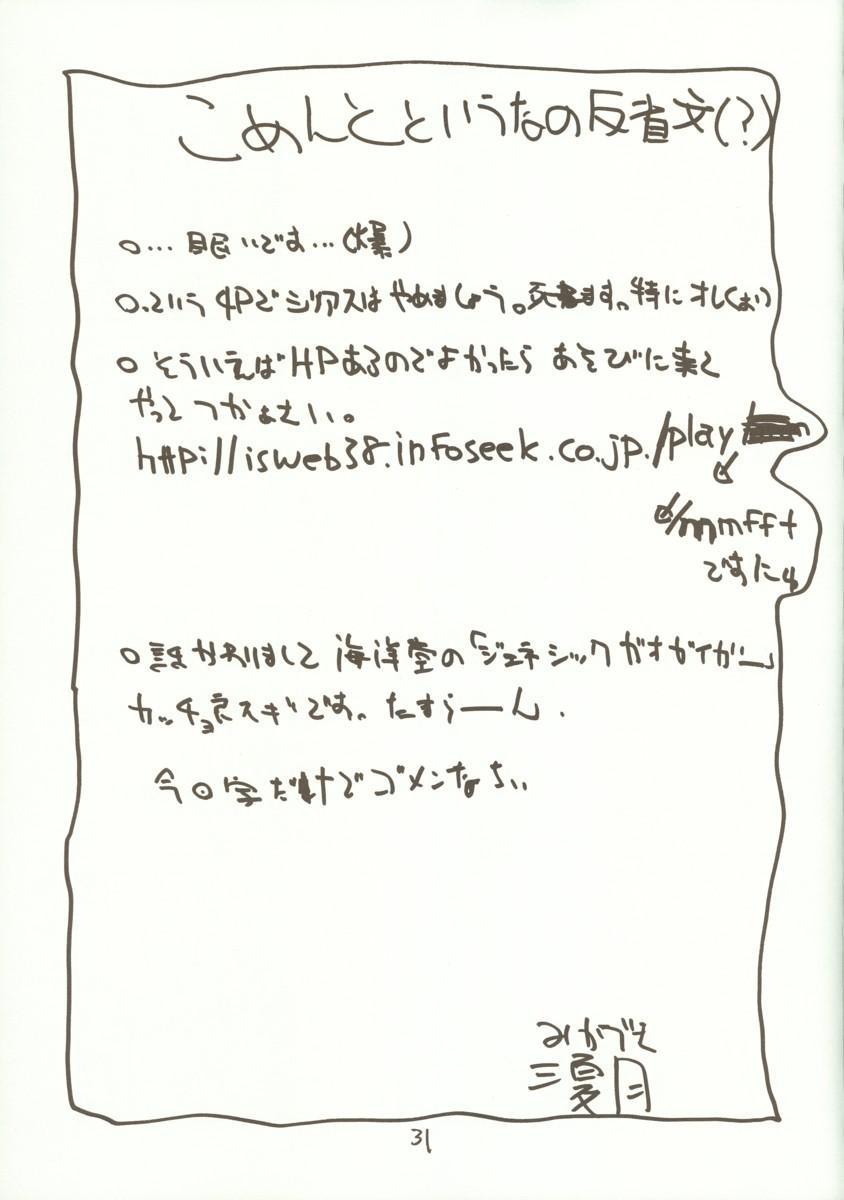 Kyoei to Haitoku 29