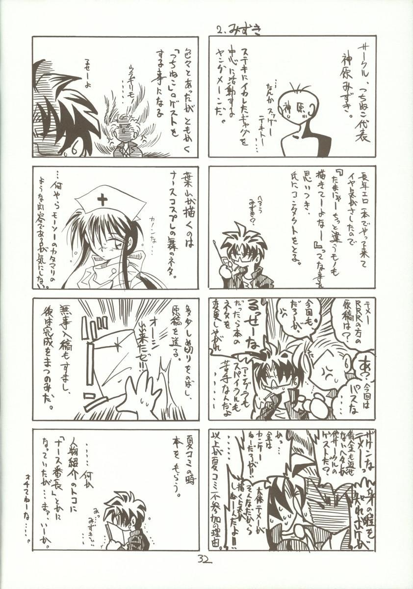 Kyoei to Haitoku 30