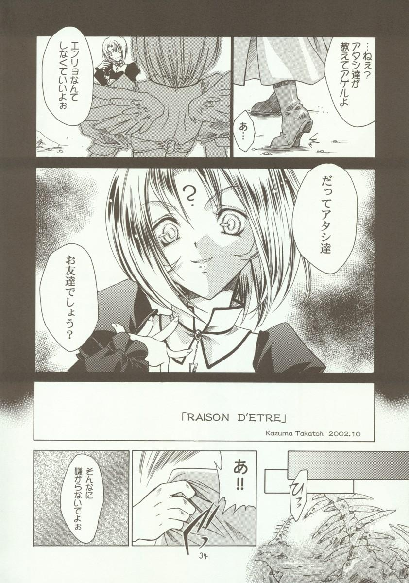 Kyoei to Haitoku 32