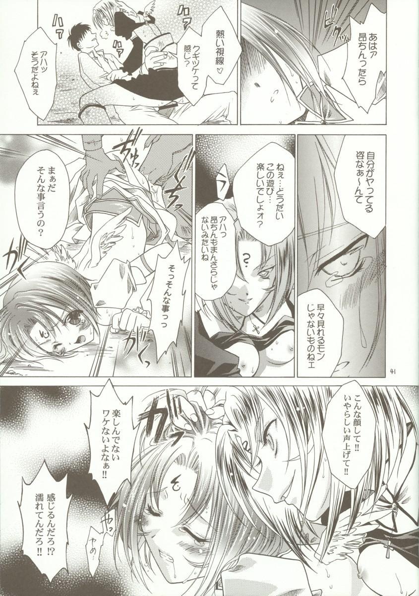 Kyoei to Haitoku 39
