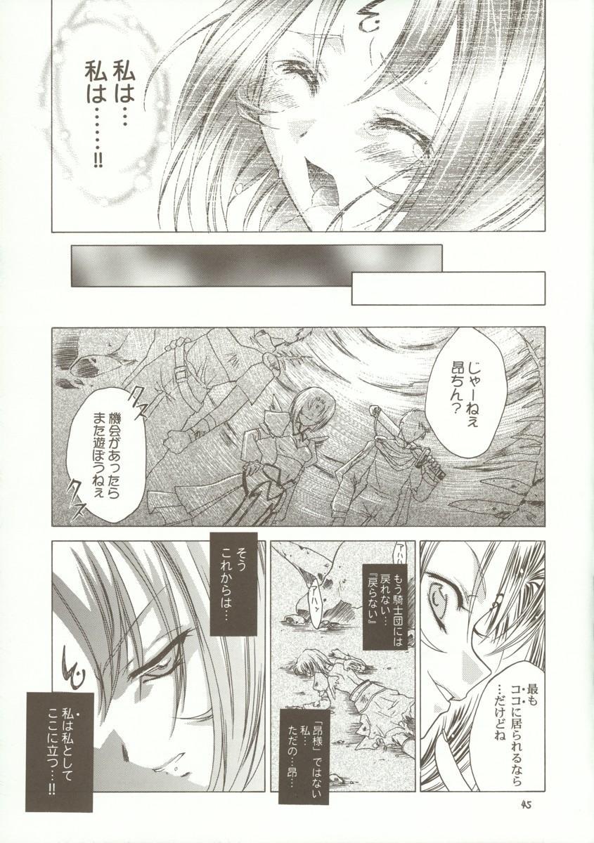 Kyoei to Haitoku 43