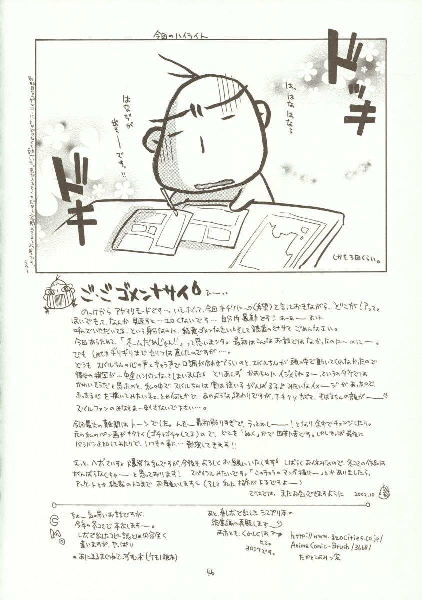 Kyoei to Haitoku 44