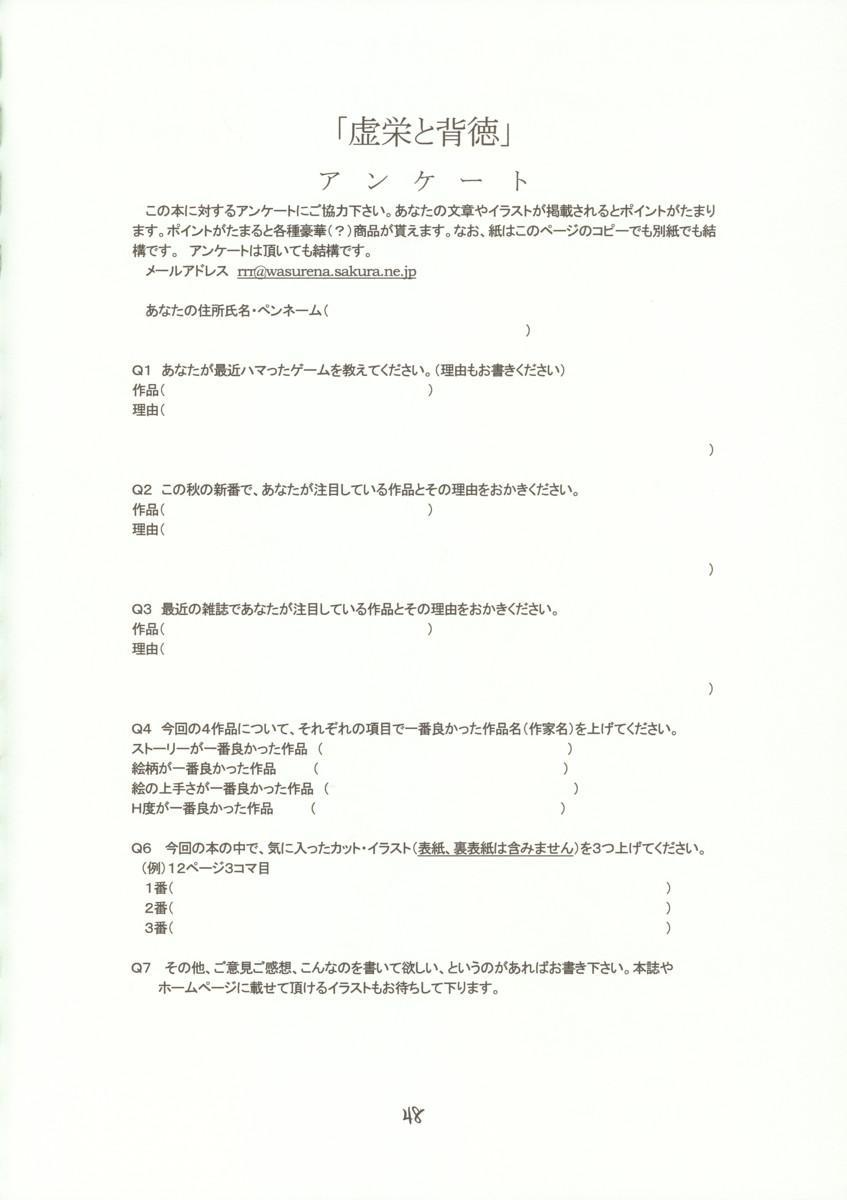 Kyoei to Haitoku 46