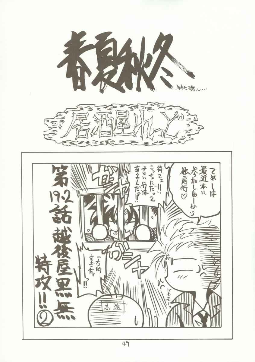 Kyoei to Haitoku 47