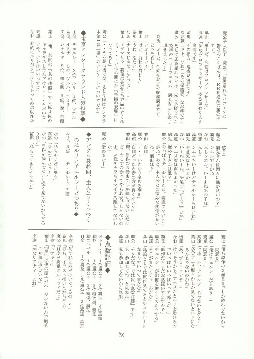 Kyoei to Haitoku 48