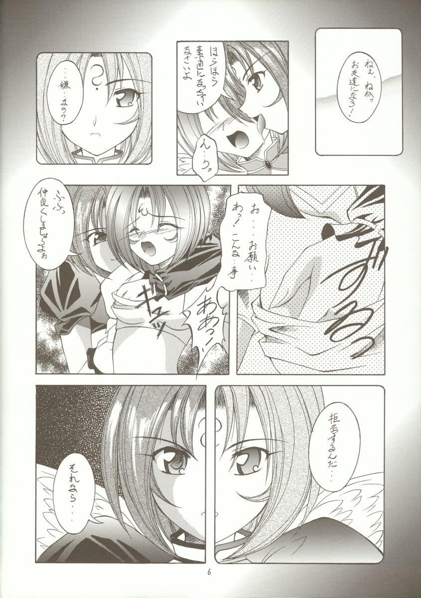 Kyoei to Haitoku 4