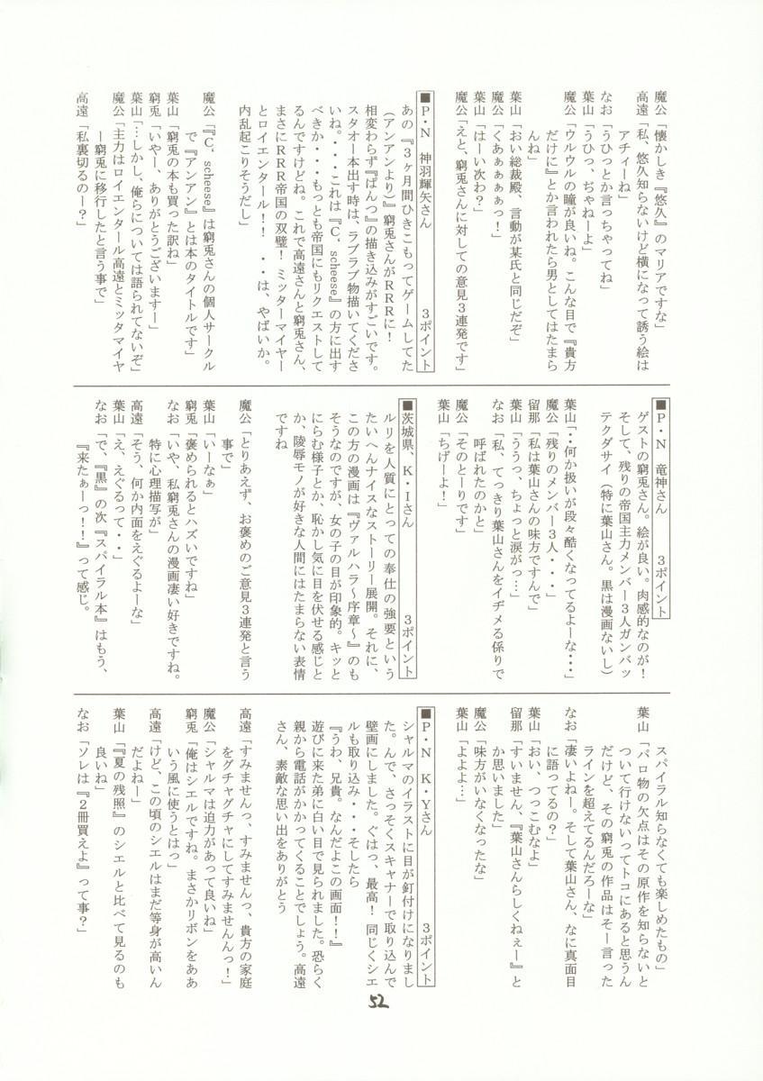 Kyoei to Haitoku 50
