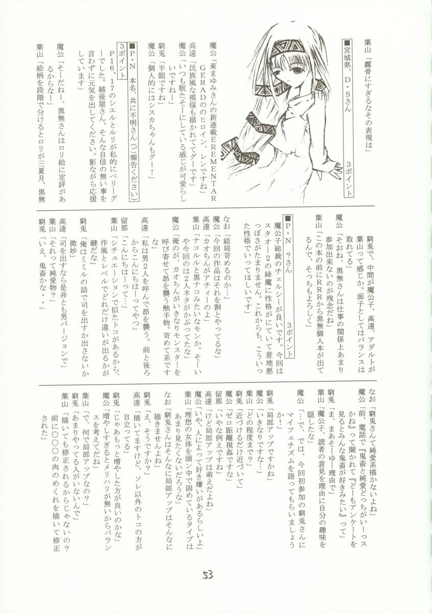 Kyoei to Haitoku 51