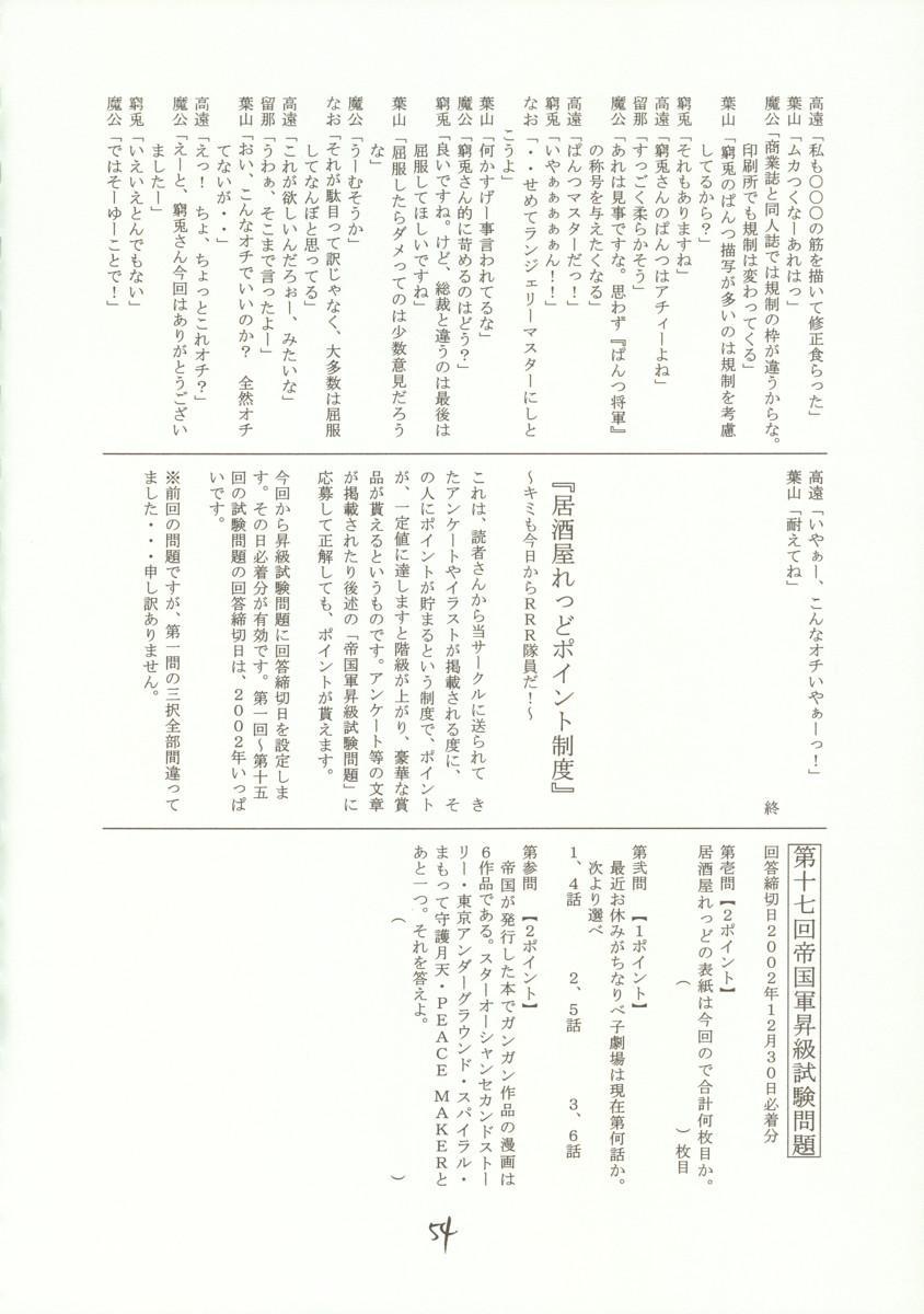 Kyoei to Haitoku 52