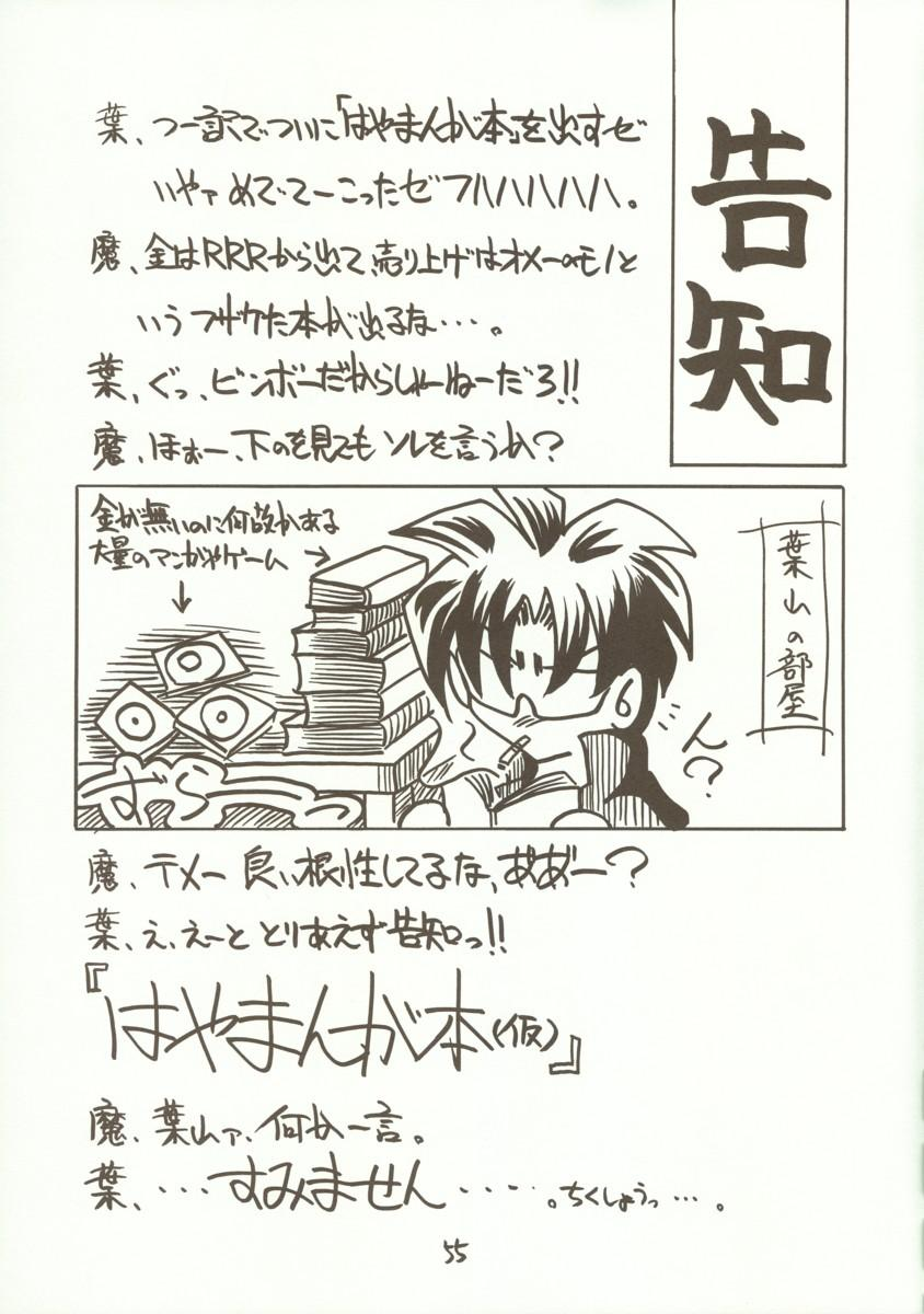 Kyoei to Haitoku 53