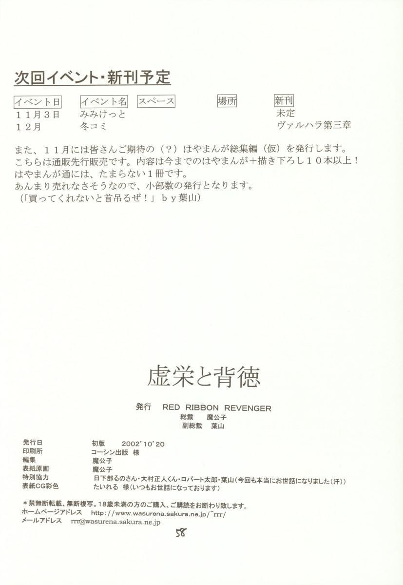 Kyoei to Haitoku 56