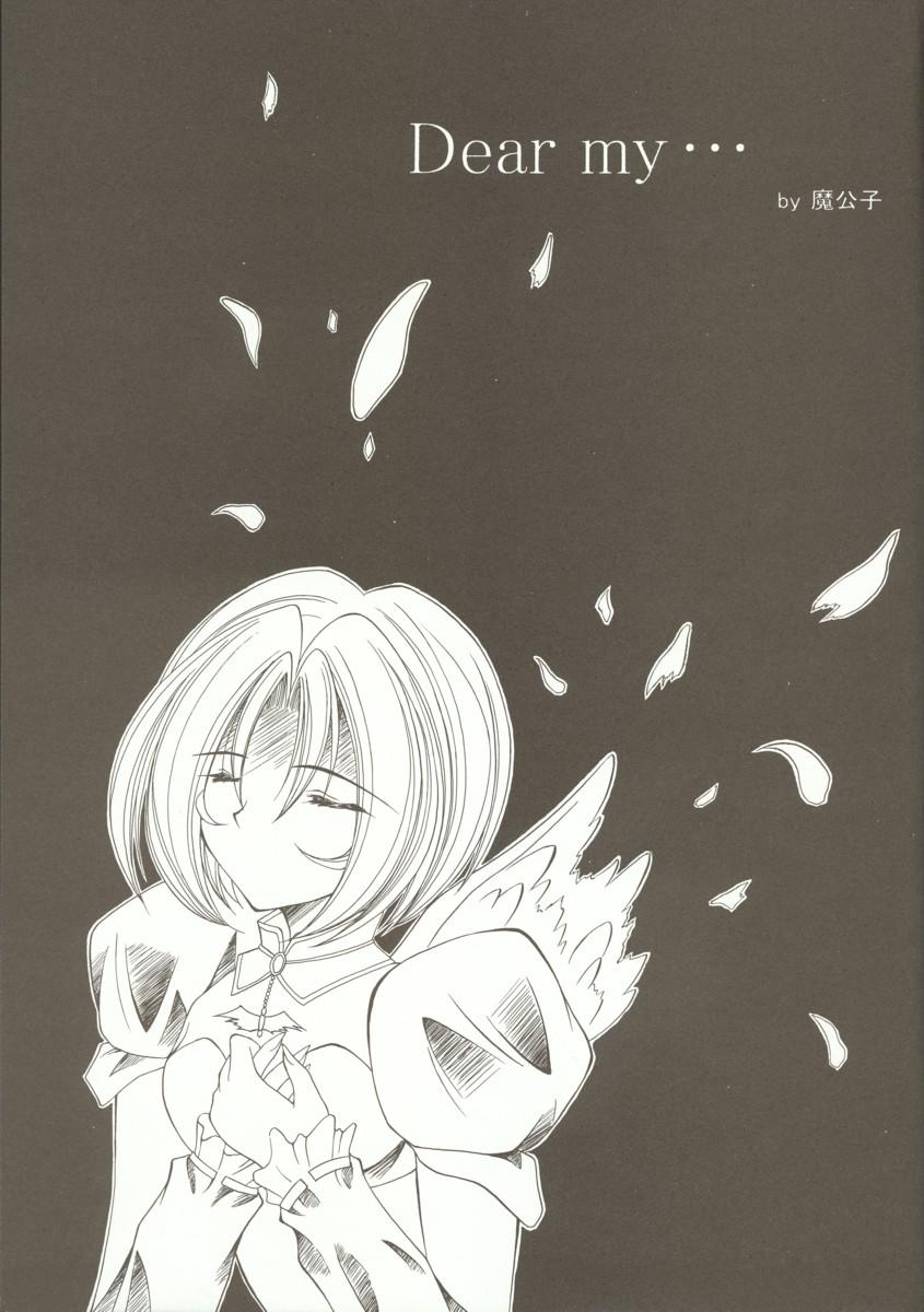 Kyoei to Haitoku 5