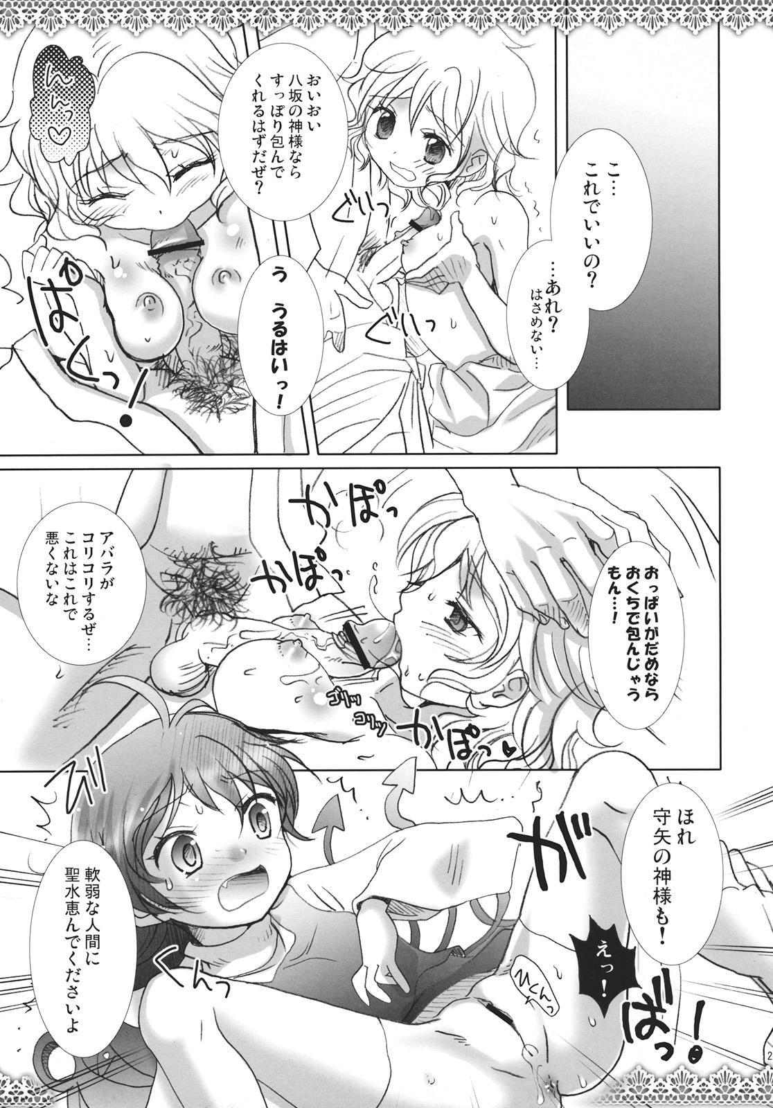 Sanae-san funtouzhu! 20
