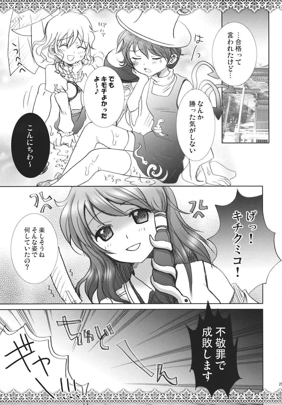 Sanae-san funtouzhu! 24