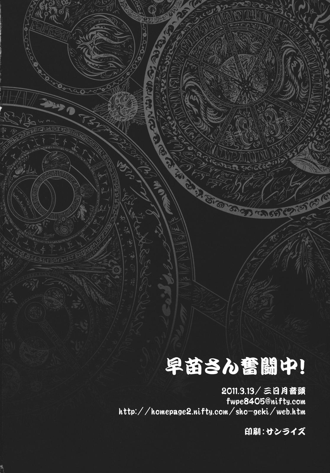 Sanae-san funtouzhu! 25