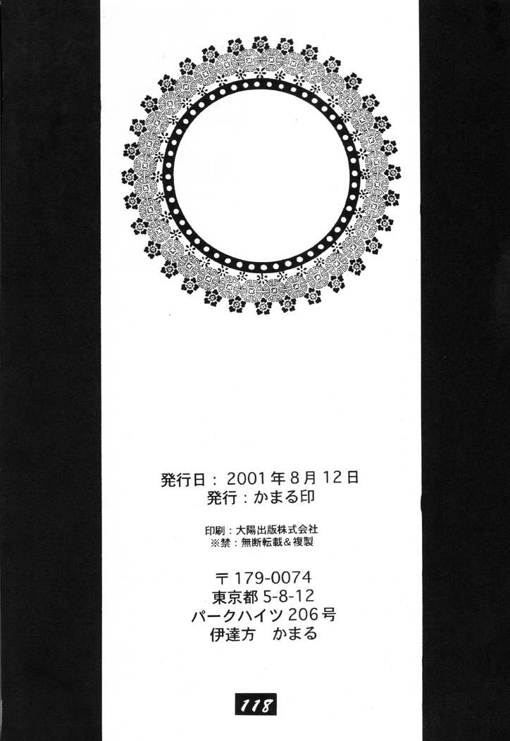 (C60) [Kamaruin (Kamaru) Kamaru THE BEST (Various) 107