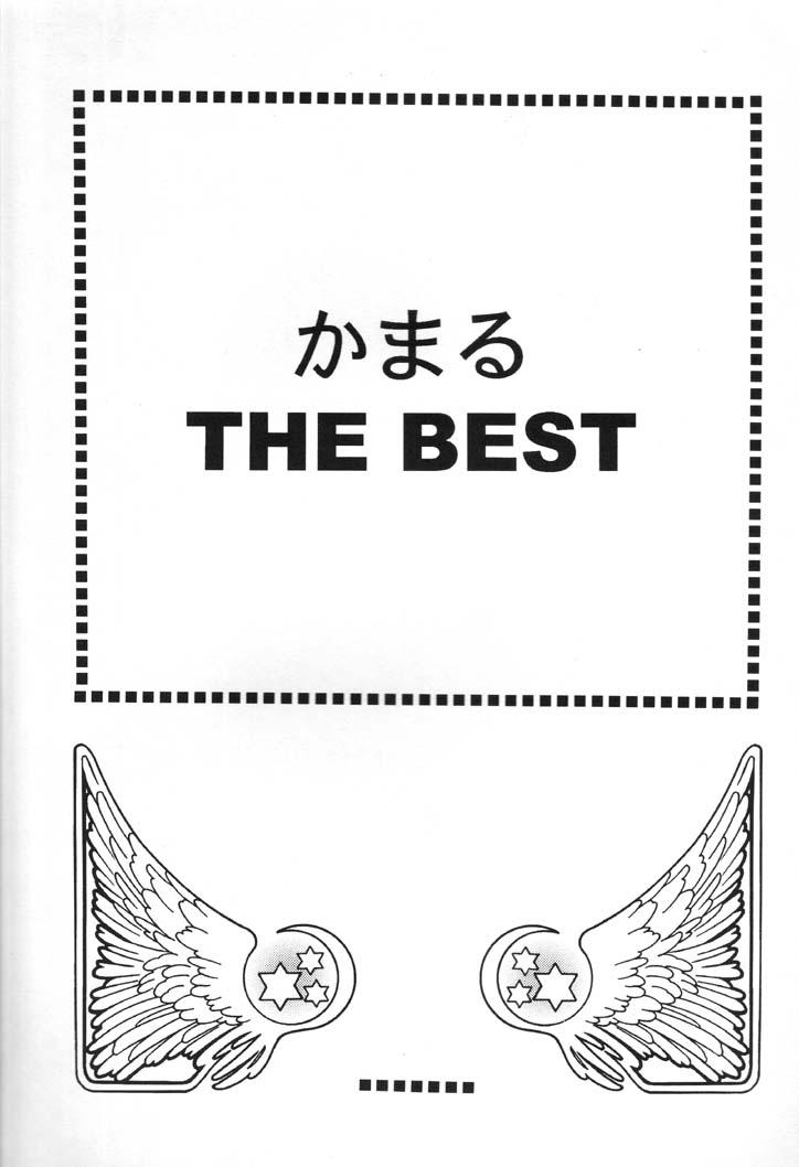 (C60) [Kamaruin (Kamaru) Kamaru THE BEST (Various) 1