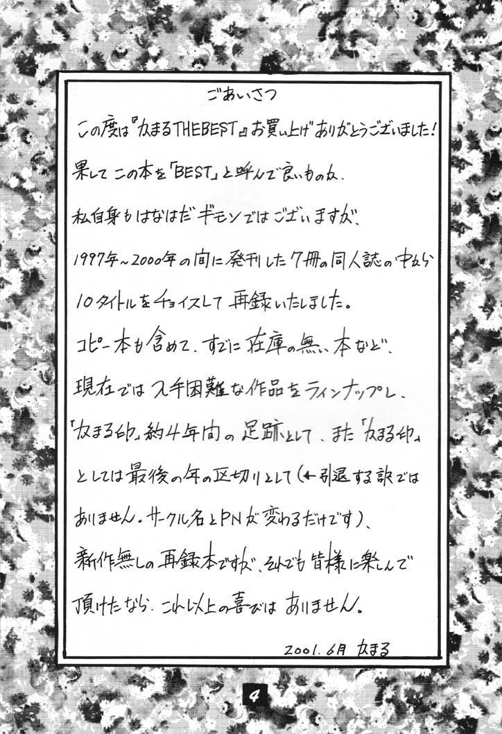 (C60) [Kamaruin (Kamaru) Kamaru THE BEST (Various) 2